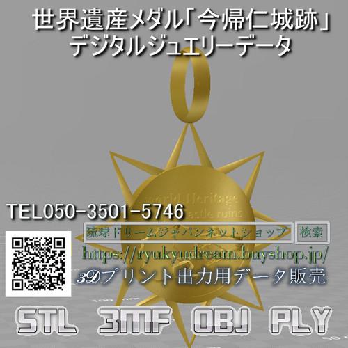 世界遺産メダル「今帰仁城跡」デジタルジュエリーデータ