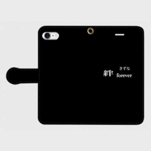きずな永遠に 手帳型スマホケース iPhone7