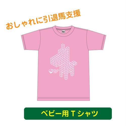 吉備高原サラブリトレーニング チャリティベビーTシャツ80cm(ピンク)