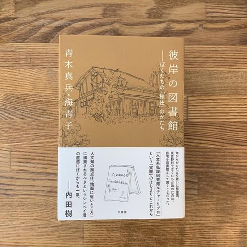 【新品】彼岸の図書館(夕書房)