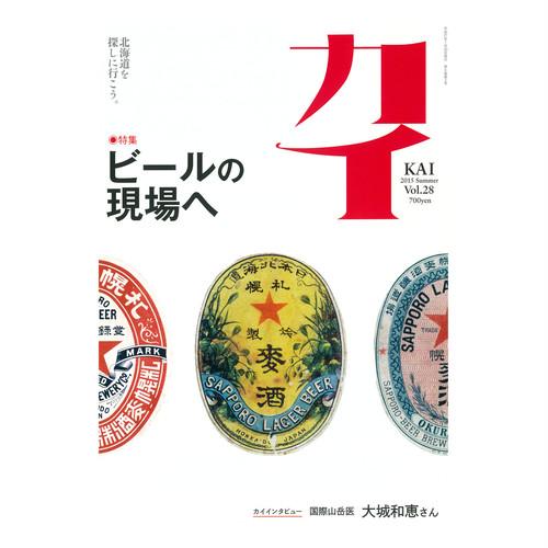『カイ』Vol.28 特集「ビールの現場へ」