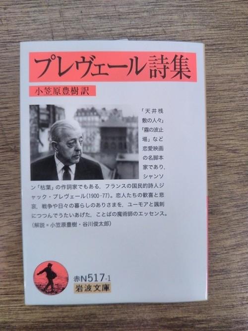【新刊】『プレヴェール詩集』(岩波書店)小笠原 豊樹 訳