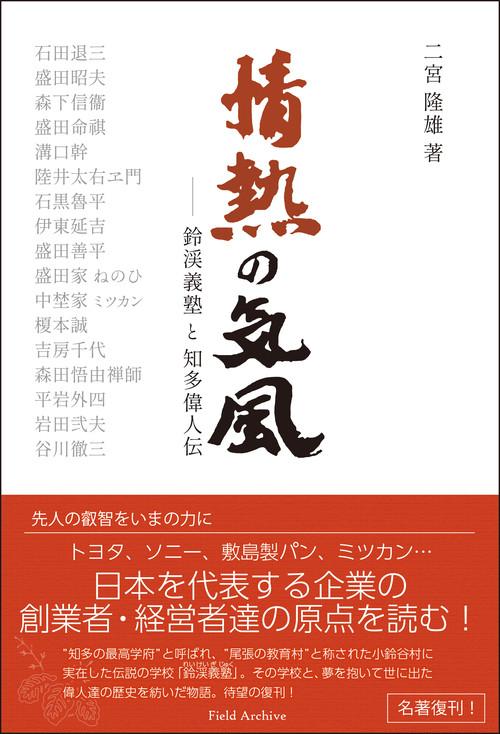 オフセット版『情熱の気風』/ 二宮 隆雄