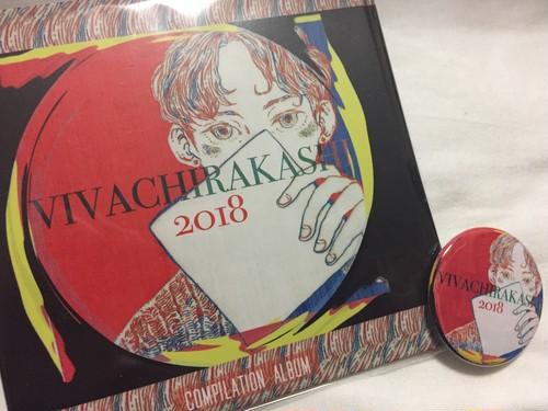 VIVA CHIRAKASHI 2018 COMPLATION ALBUMと缶バッジセット