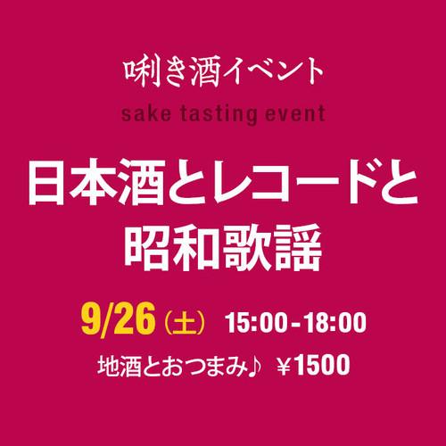 日本酒とレコードと昭和歌謡を楽しもう!