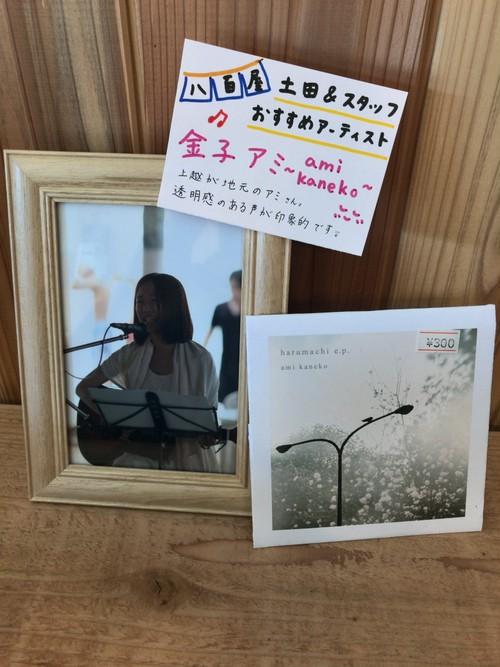 harumachi e.p. 金子アミ