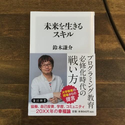 〈新刊〉『未来を生きるスキル』鈴木謙介(角川新書)
