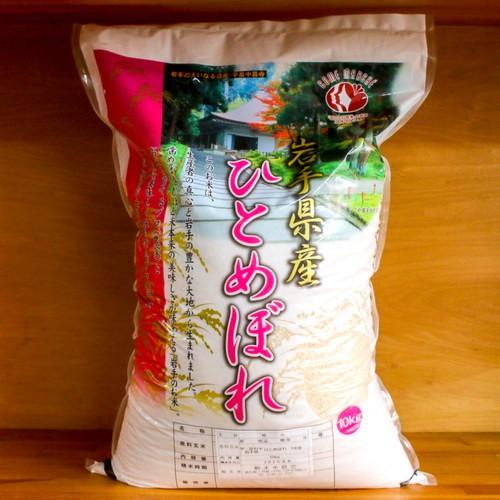 岩手県産ひとめぼれ精米10kg【店舗受取可能】