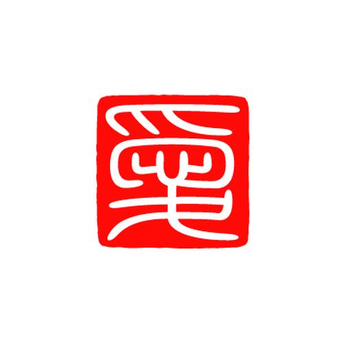 Web落款<301>篆書体(9mm印)