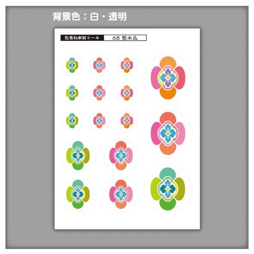家紋ステッカー 竪木瓜 | 5枚セット《送料無料》 子供 初節句 カラフル&かわいい 家紋ステッカー