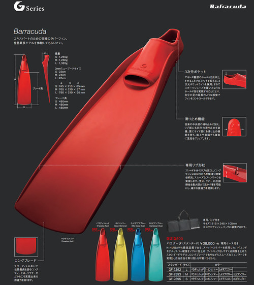 ガル バラクーダ スタンダード ロングフィン 2020年新色 GULL フリー ダイビング 通販 キヌガワ