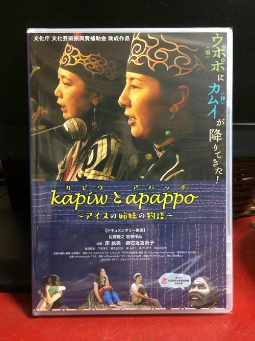 映画『kapiwとapappo〜アイヌの姉妹の物語〜』公式DVD