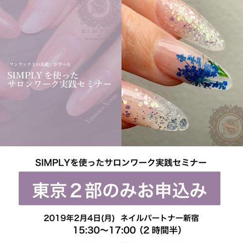 【東京2部のみ】SIMPLYを使ったサロンワーク実践セミナー