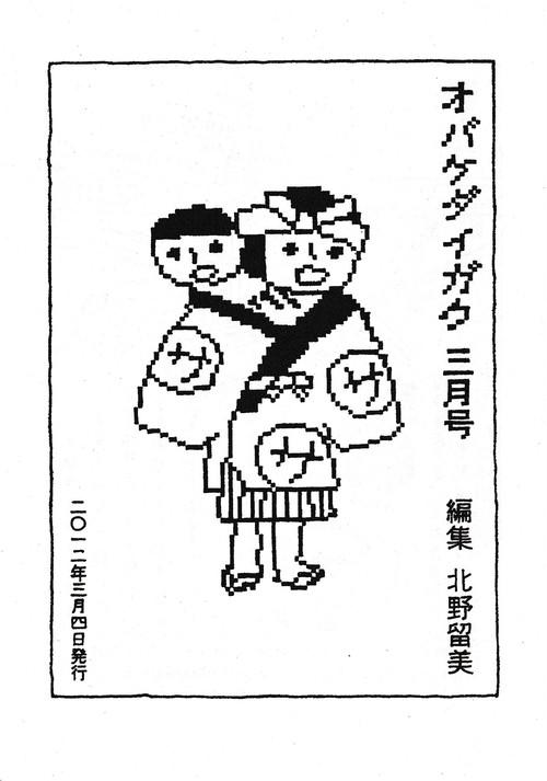 オバケダイガク 3月号 2012年3月4日発行