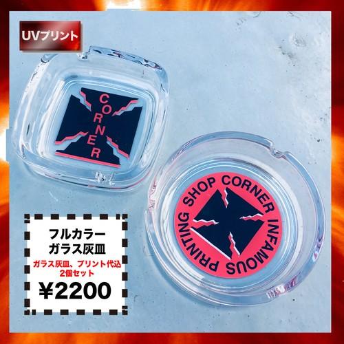 UVフルカラー ガラス灰皿 (2個セット)