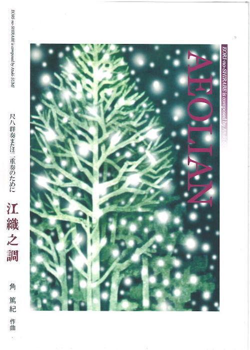 S22i99 Eori no shirabe(Shakuhachi/A. SUMI/Full Score)