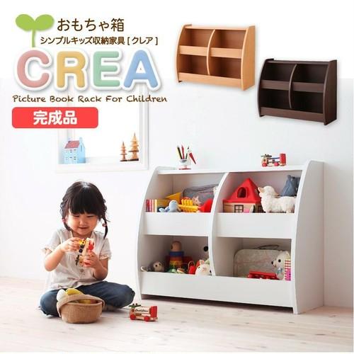 シンプルデザイン キッズ収納家具シリーズ CREA クレア おもちゃ箱 040500073