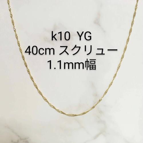 K10製 YG スクリューチェーン 40cm イエローゴールド