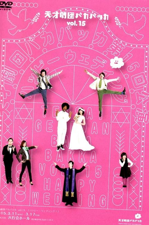 【DVD】 ハッピーウエディング