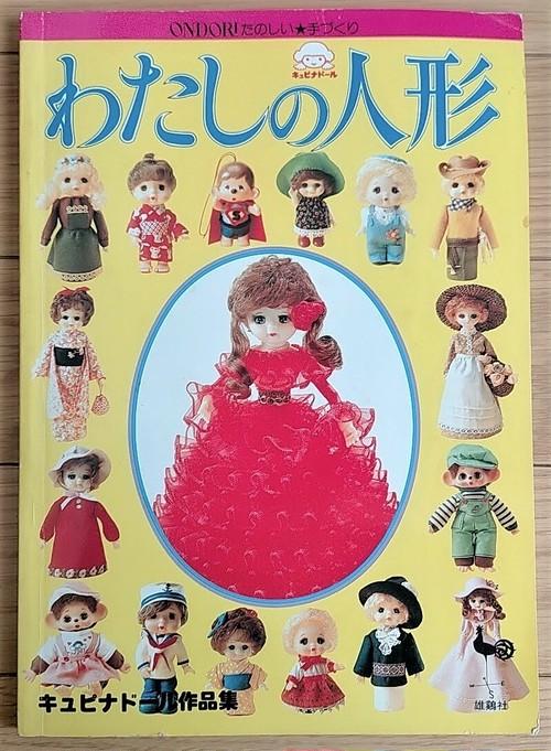【昭和 手芸本】わたしの人形