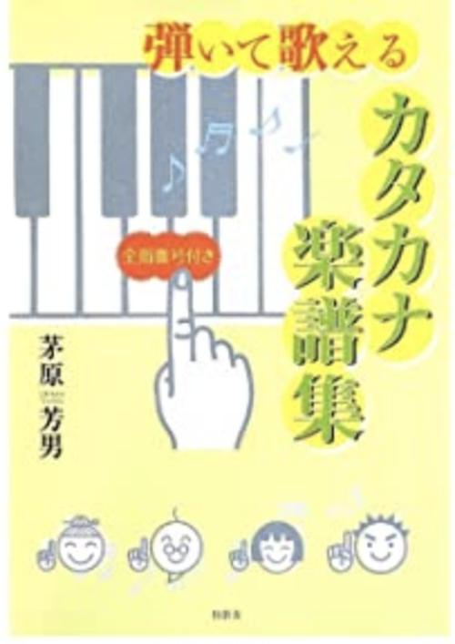 Bi-018 Hiite Utaeru KATAKANA GAKUFU SYU(Y. CHIHARA /books)