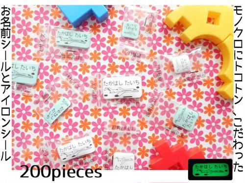 飛行機のお名前シールとアイロンシール★入園&入学準備フルセット(200枚)