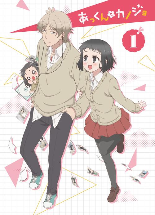 SMIB026_あっくんとカノジョ 1巻(Blu-ray)