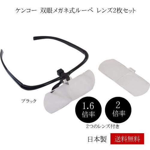 ケンコー 双眼メガネ式ルーペ レンズ 2枚セット 送料無料