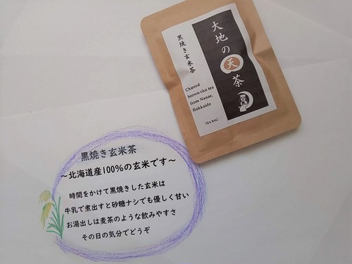 黒焼き玄米茶1バック