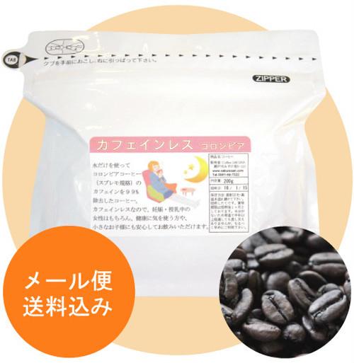 カフェインレスコーヒー豆 デカフェコロンビア200g【メール便】