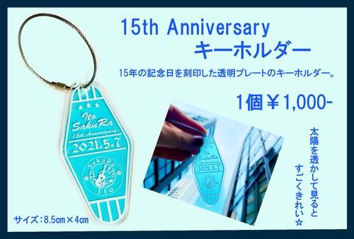 15th Anniversaryキーホルダー