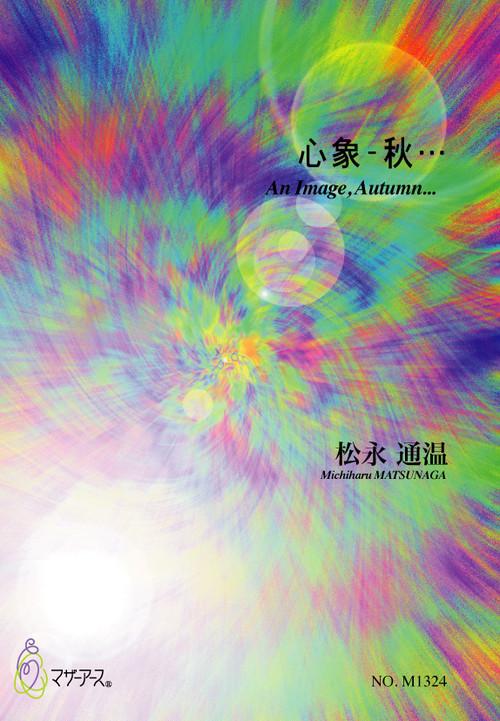 M1324 心象‐秋…(箏2,二十絃,十七絃/松永通温/楽譜)