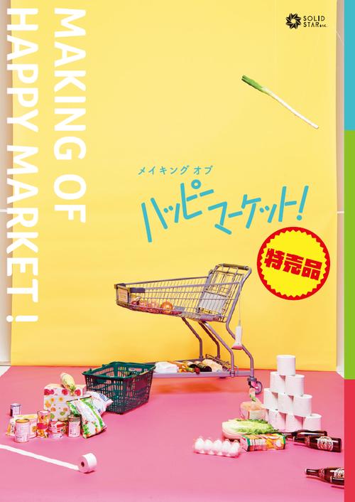 『ハッピーマーケット!』メイキングDVD