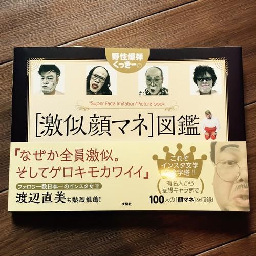 激似顔マネ図鑑(サイン入り)