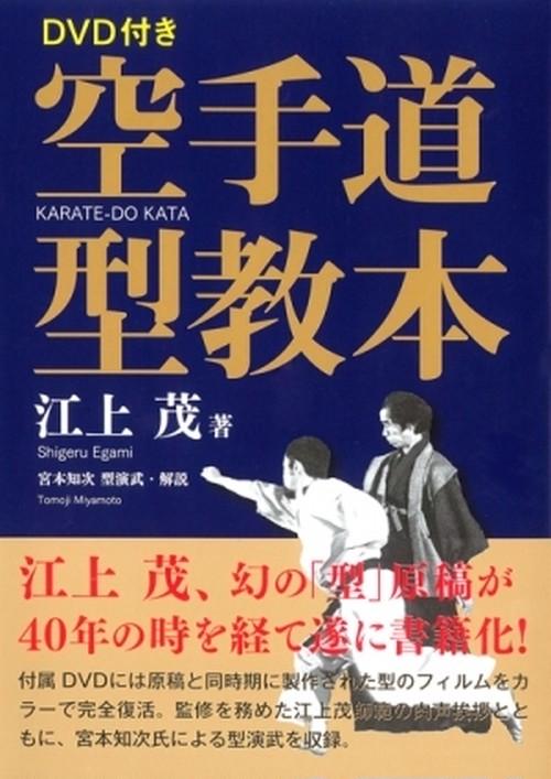 DVD付き 空手道型教本 著者/編集:江上茂|書籍
