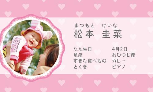 かわいいハート名刺・ピンク 100枚