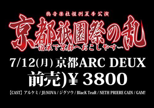 7/12(月)KYOTO ARC DEUX 京都祇園祭の乱 (第九回)