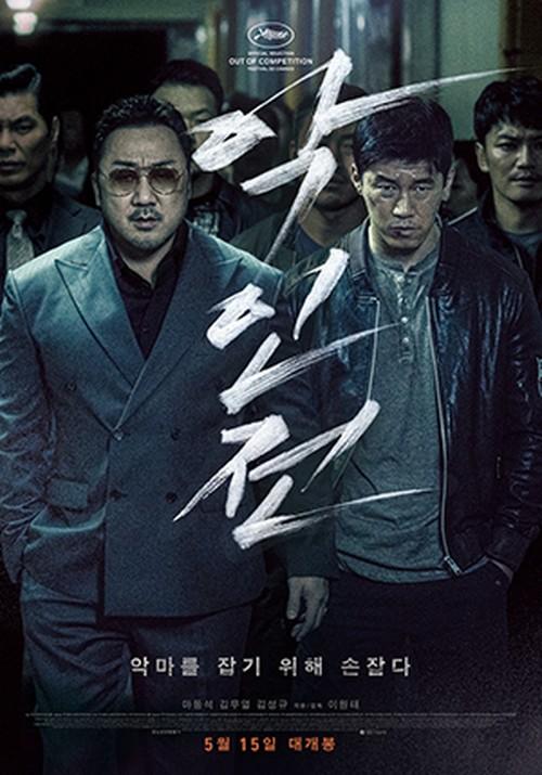 ☆韓国映画☆《悪人伝》DVD版 送料無料!