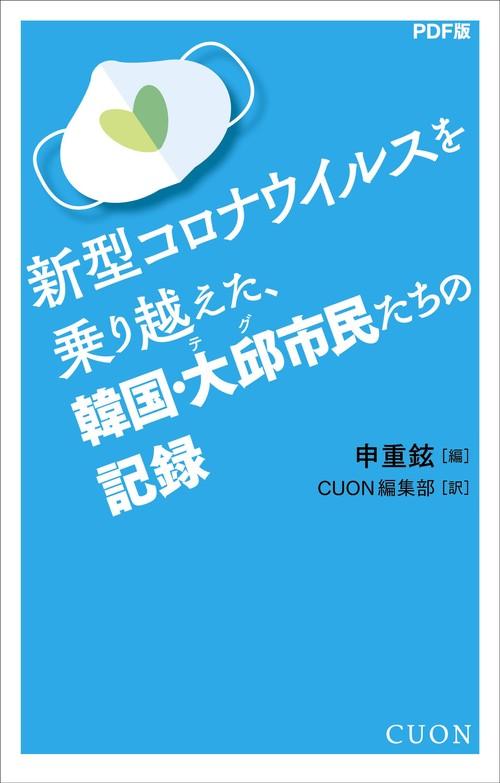 <新刊・PDF版>『新型コロナウイルスを乗り越えた韓国・大邱市民たちの記録』著:申重鉉(シン·ジュンヒョン) 訳:CUON編集部(刊行:CUON)