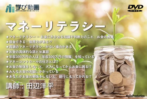 【WEB視聴版】マネーリテラシー 講師:田辺洋平