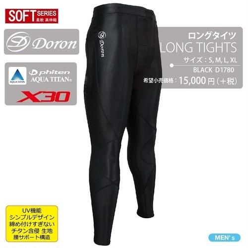SOFT Men's ロングタイツ ブラック ¥15,000(+Tax) ¥ 16,500