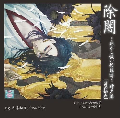 ドラマCD 除闇~妖かし祓い彷徨譚~神戸篇「件の悩み」