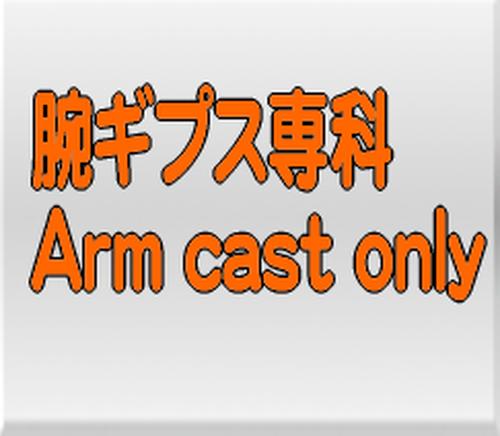腕ギプス専科/Arm cast only Vo-3  500枚