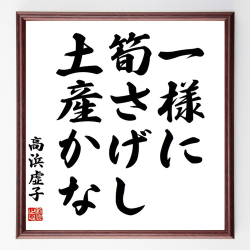 高浜虚子の俳句書道色紙『一様に、筍さげし、土産かな』額付き/受注後直筆(千言堂)Z9040