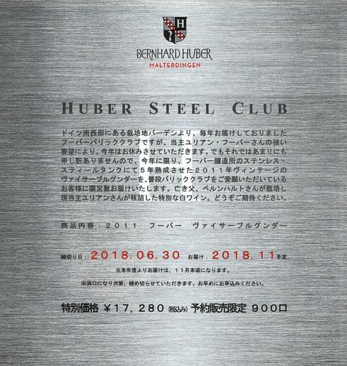 """【送料無料】ドイツワイン""""フーバー"""" HUBER STEEL CLUB 750ml×5本"""