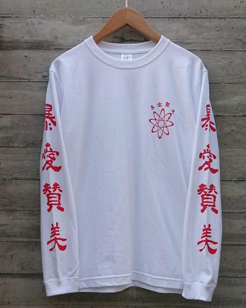 暴愛賛美 LONG SLEEVE T-shirts col.wht