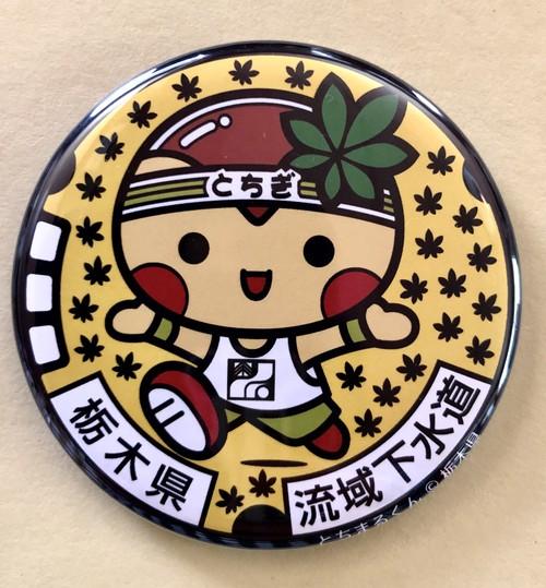 【バッチ】栃木県 流域下水道 とちまるくん レモン