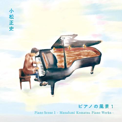 CD『ピアノの風景 1 〜Masafumi Komatsu Piano Works〜』
