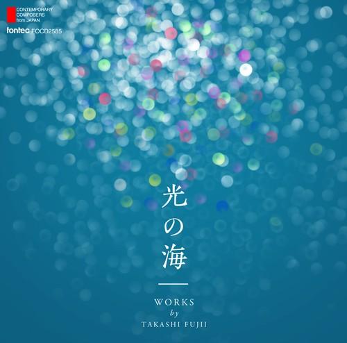 光の海 藤井喬梓作品集/現代日本の作曲家 第55集