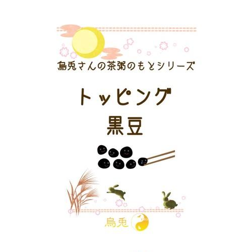 烏兎さんの茶粥のもと用トッピング 黒豆